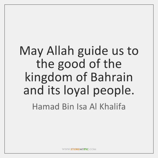 May Allah guide us to the good of the kingdom of Bahrain ...