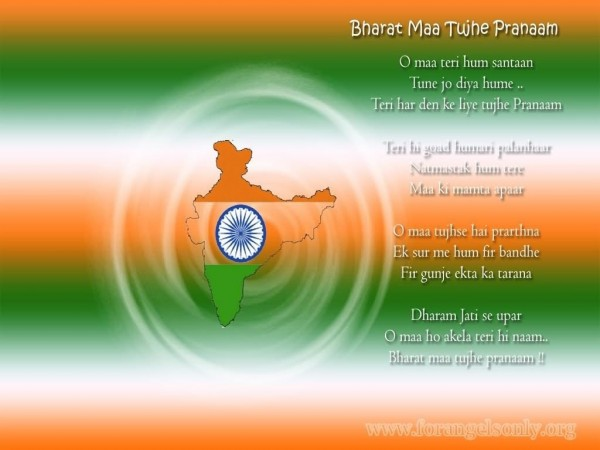 Bharat maa tujhe parnaam happy republic day