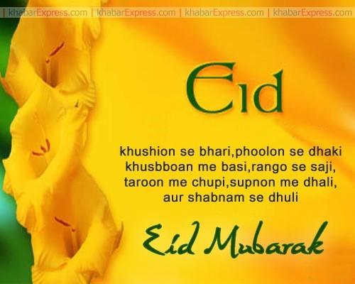 Eid mubarak hindi poem 002 - StoreMyPic