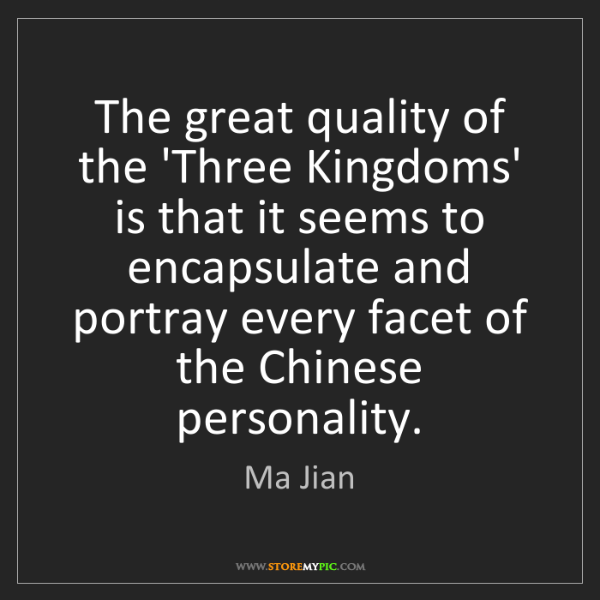 Ma Jian: The great quality of the 'Three Kingdoms' is that it...