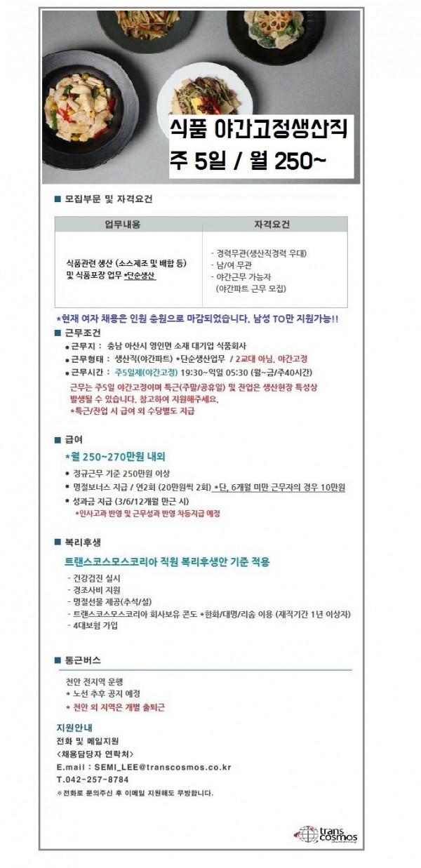 동원홈푸드(채용공고) 0714