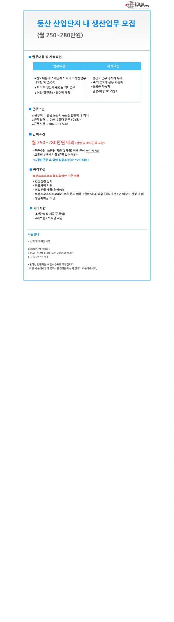 부광테크(수정)